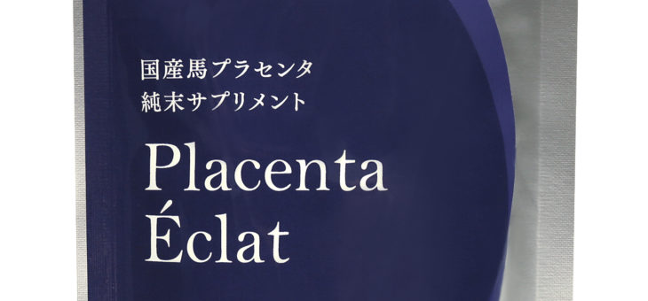 プラセンタ純末サプリメント販売開始!