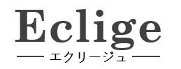 Eclige(エクリージュ)